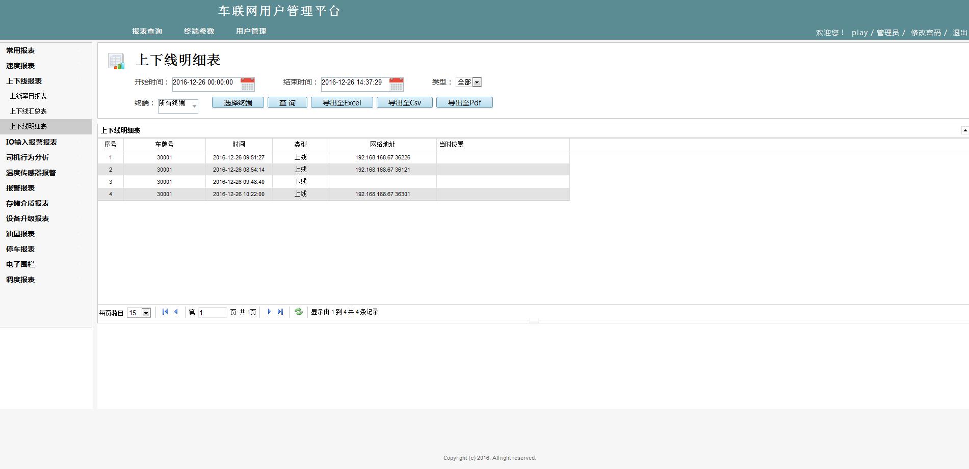 IVMS WEB客户端——智能车辆管理系统平台 第3张