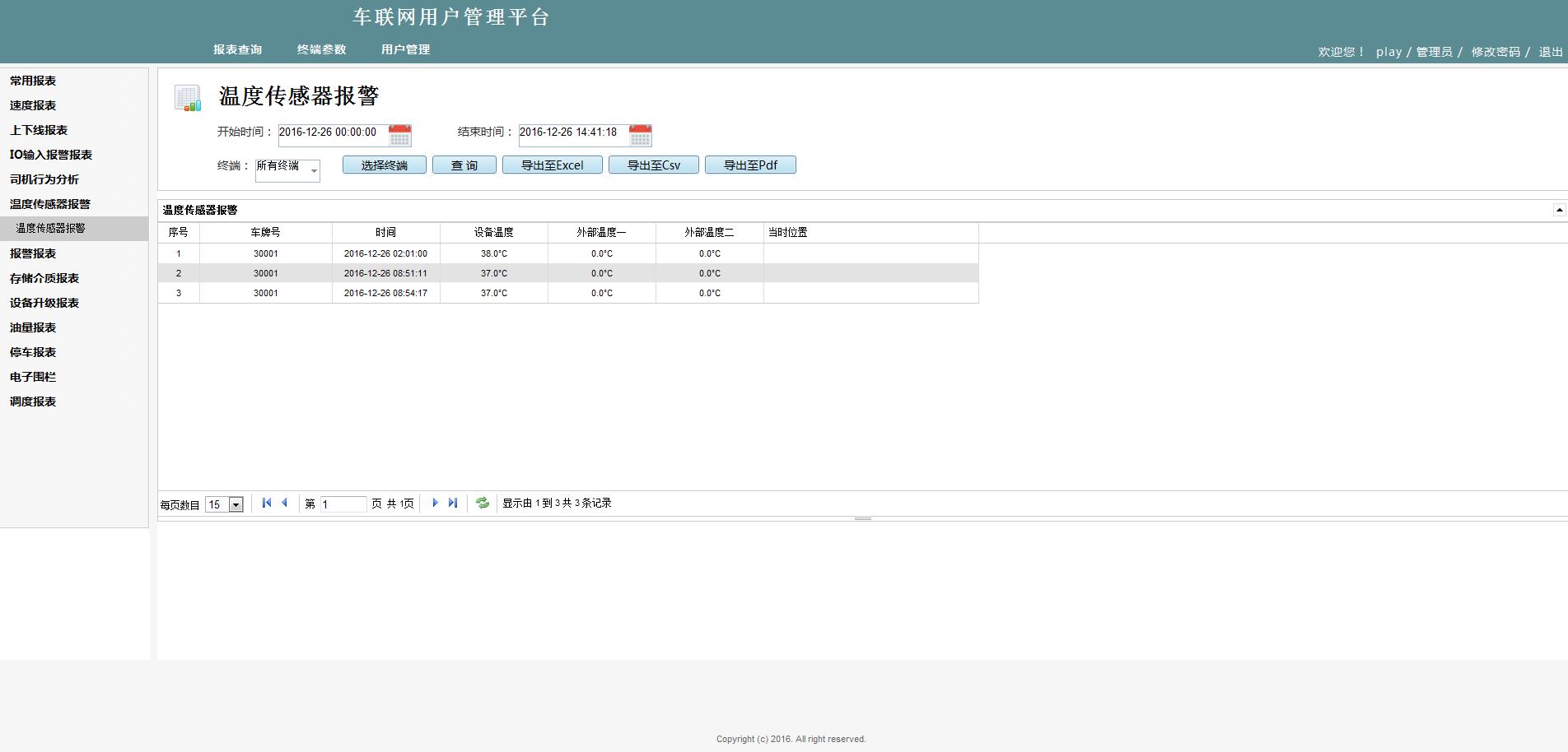 IVMS WEB客户端——智能车辆管理系统平台 第6张