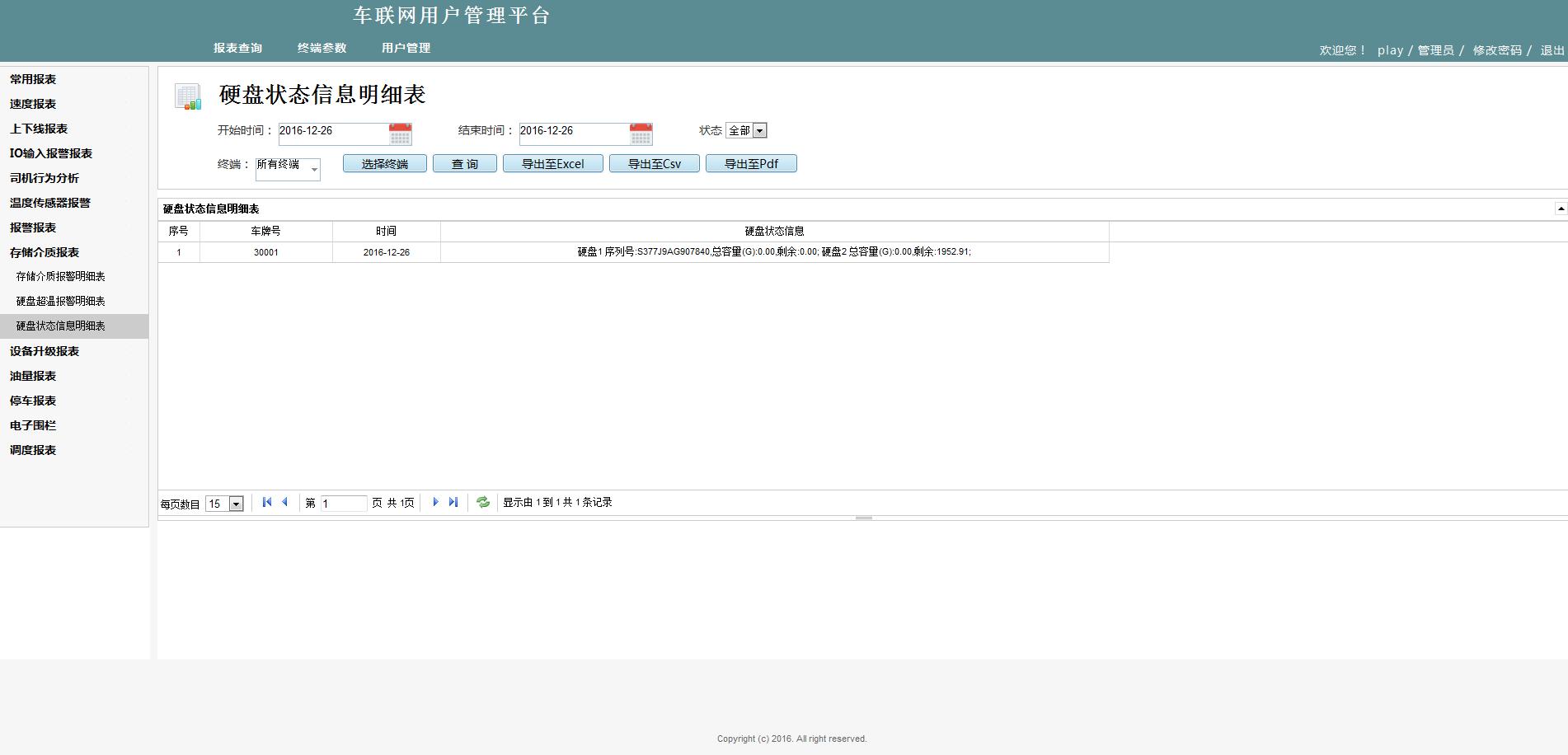 IVMS WEB客户端——智能车辆管理系统平台 第8张