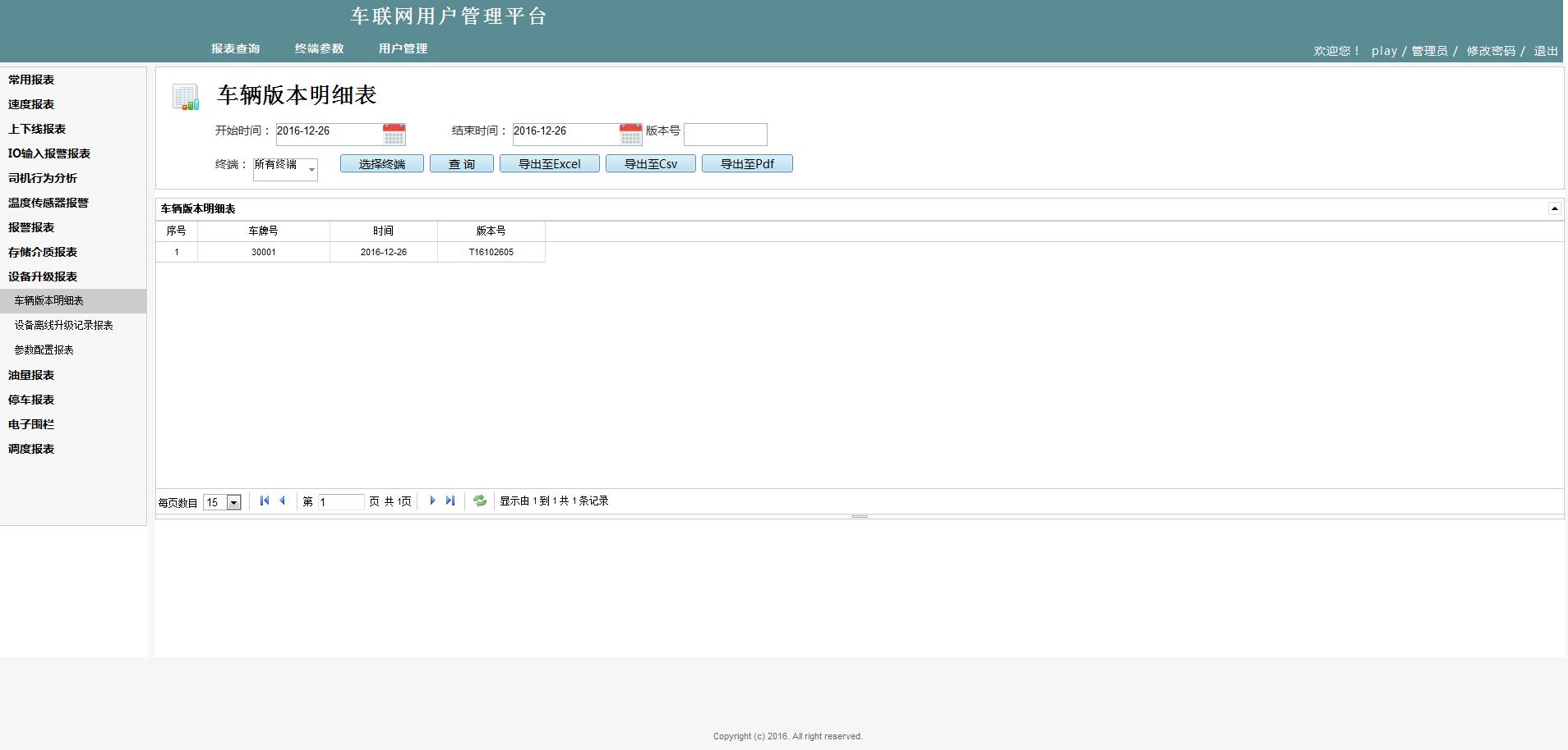 IVMS WEB客户端——智能车辆管理系统平台 第9张