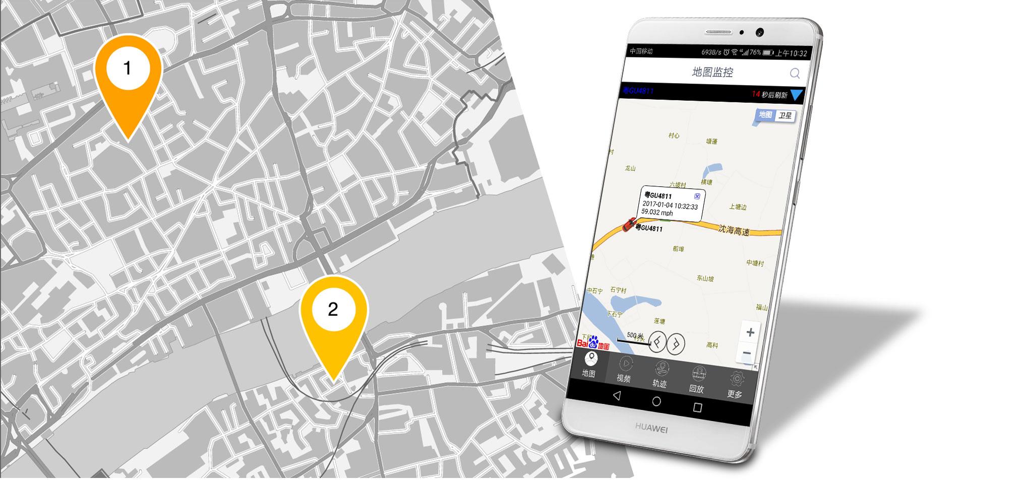 IVMS移动客户端(iCarview)——智能车辆综合监控系统平台 第4张