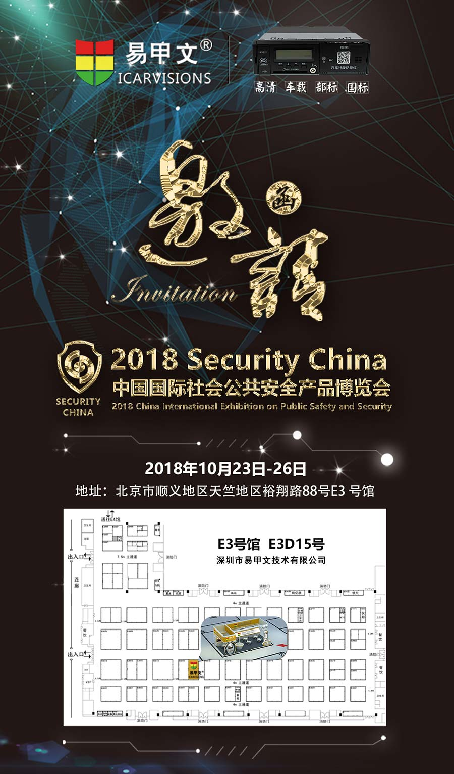 易甲文与您相邀2018年北京安博会 第1张