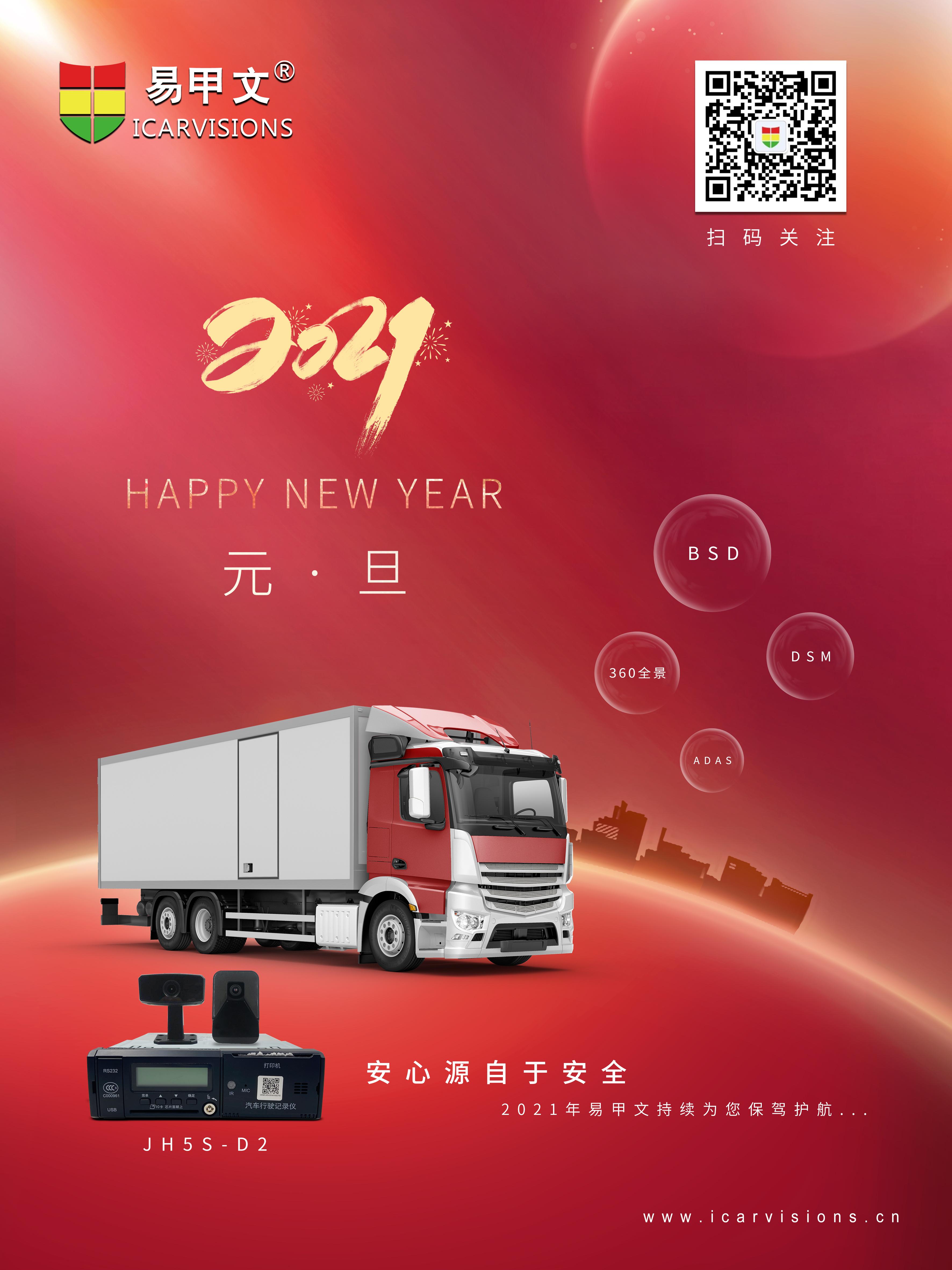 【元旦】易甲文恭祝大家元旦快乐,2020已过去,2021更美丽! 第1张