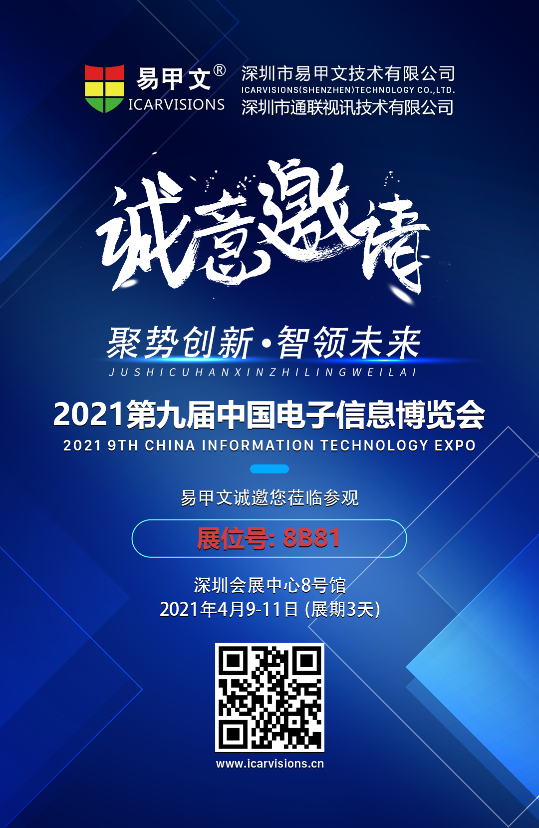 易甲文邀你参与第九届中国电子信息博览会 第1张