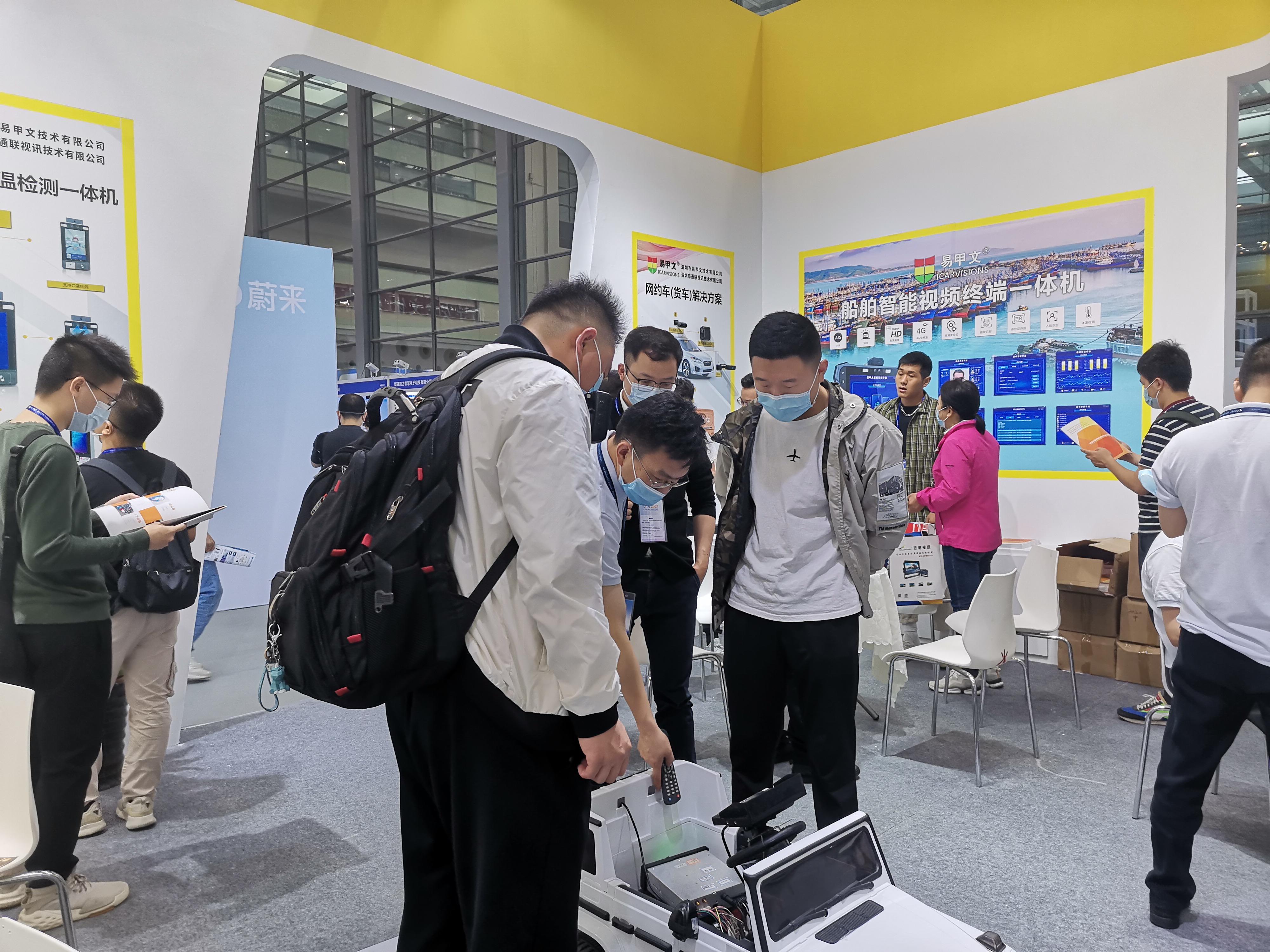 感谢您访问我们在深圳第九届电子信息博览会CITE 2020的展位! 第3张