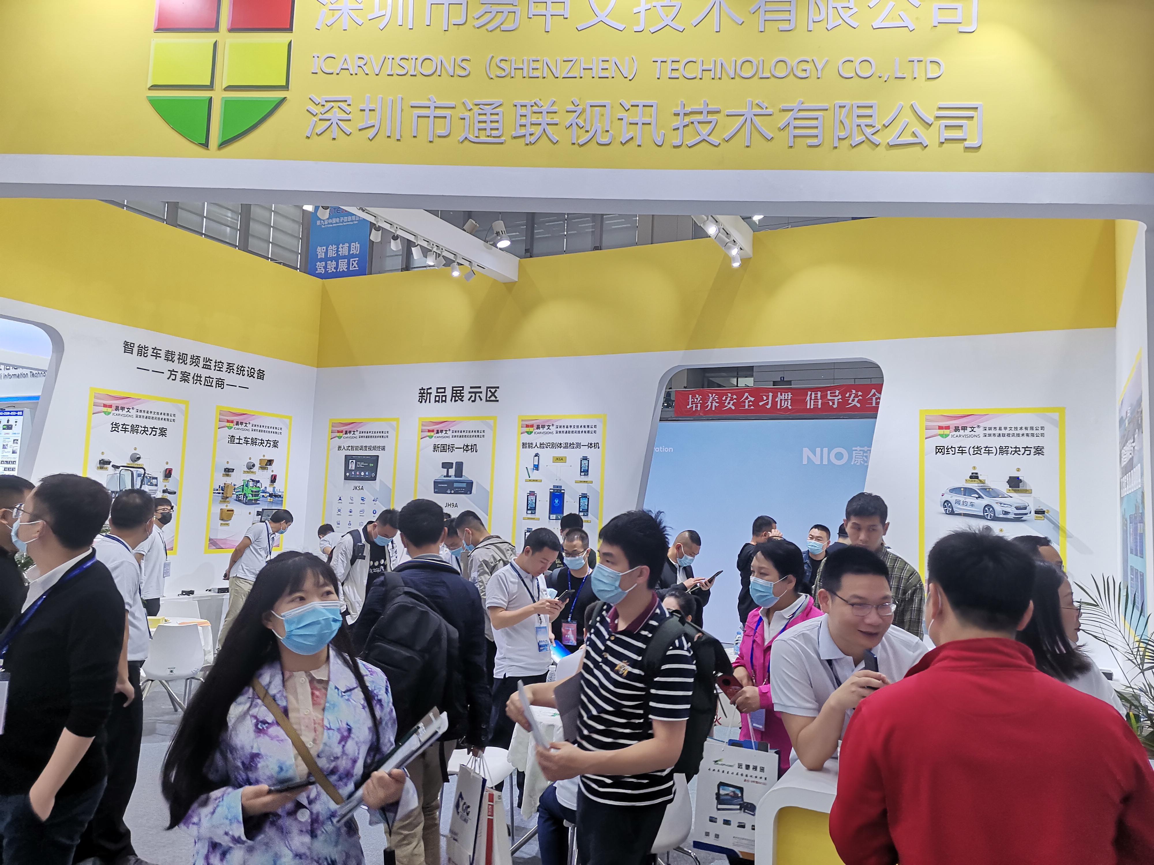 感谢您访问我们在深圳第九届电子信息博览会CITE 2020的展位! 第4张