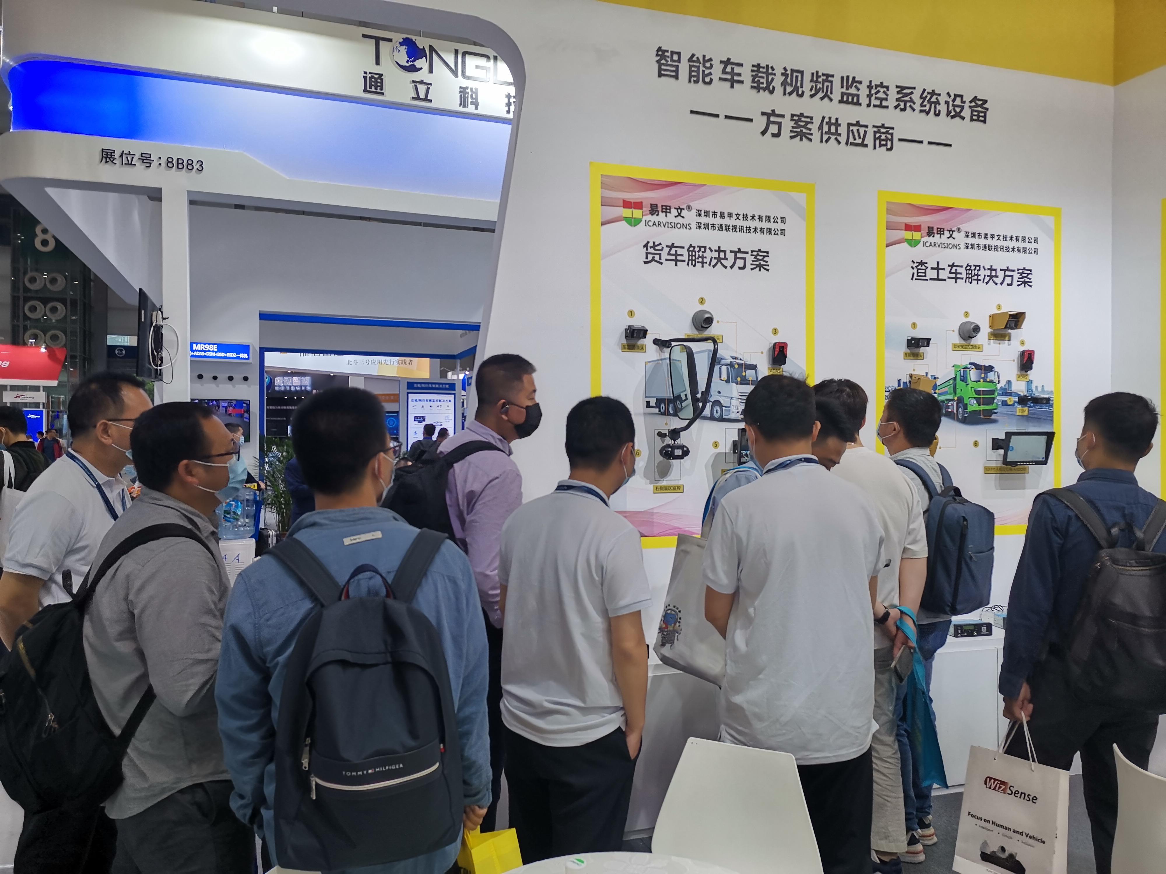 感谢您访问我们在深圳第九届电子信息博览会CITE 2020的展位! 第6张
