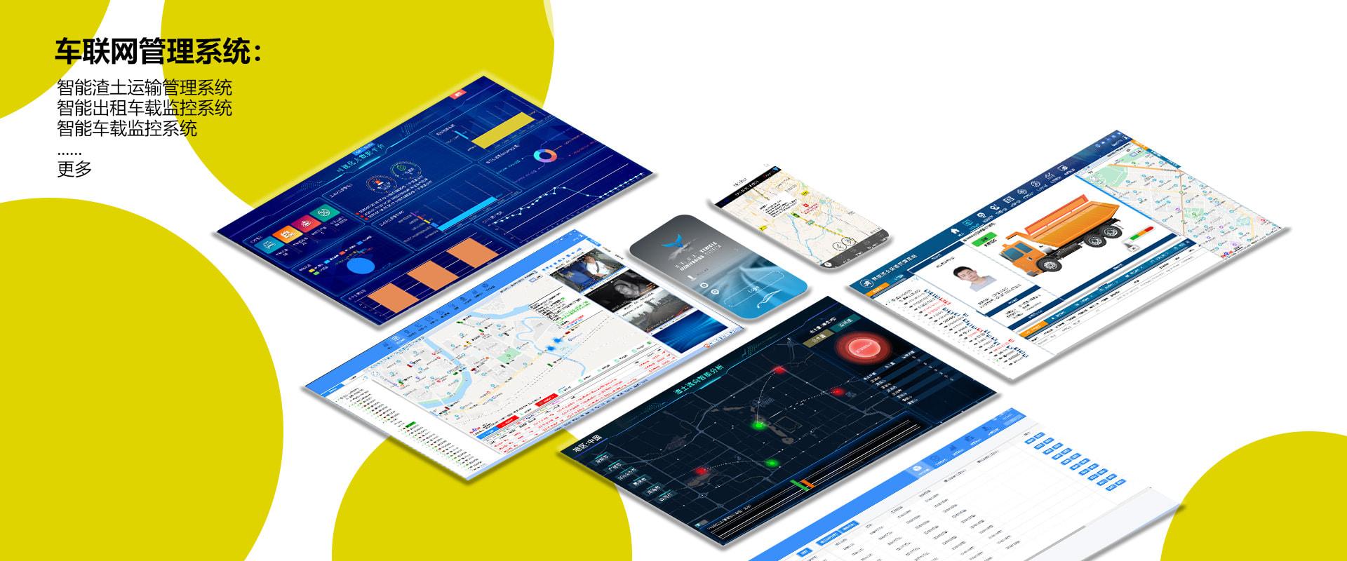 车联网管理系统